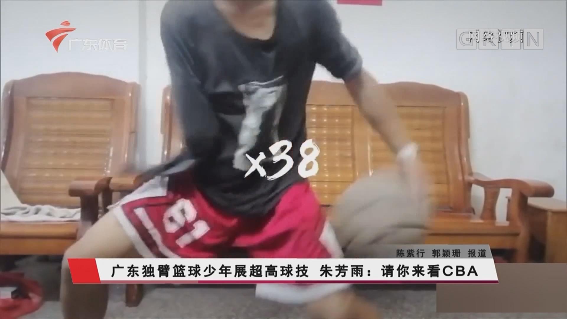 广东独臂篮球少年展超高球技 朱芳雨:请你来看CBA