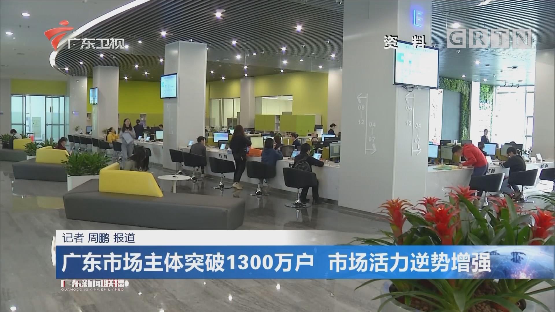 广东市场主体突破1300万户 市场活力逆势增强
