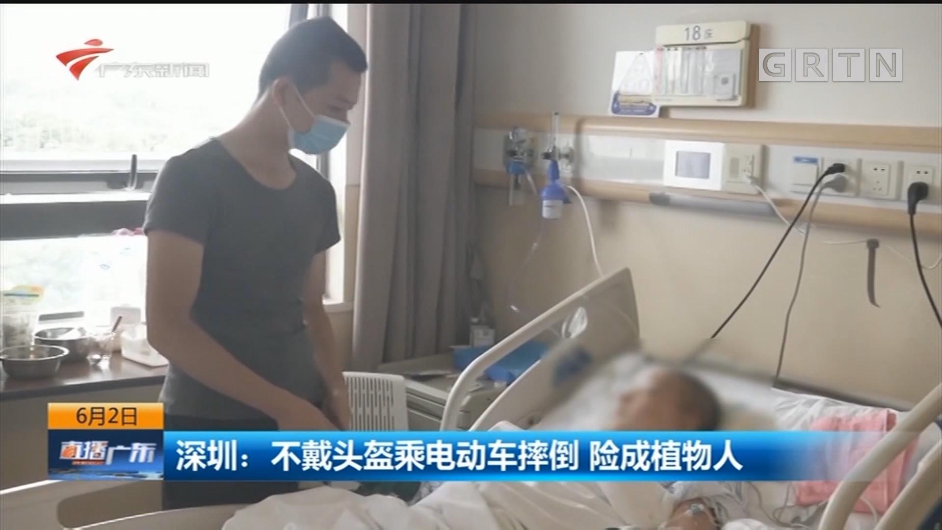 深圳:不戴头盔乘电动车摔倒 险成植物人