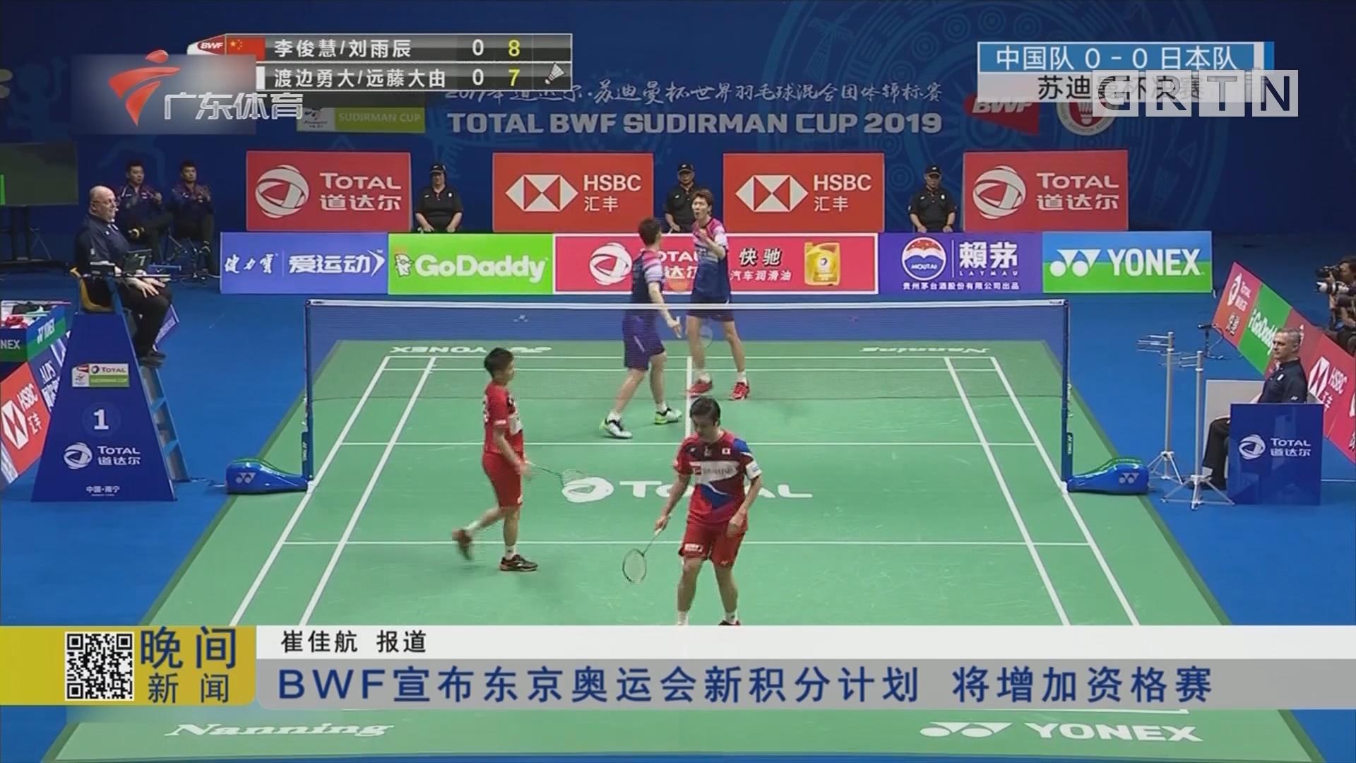BWF宣布東京奧運會新積分計劃 將增加資格賽