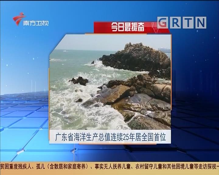 今日最振奋 广东省海洋生产总值连续25年居全国首位