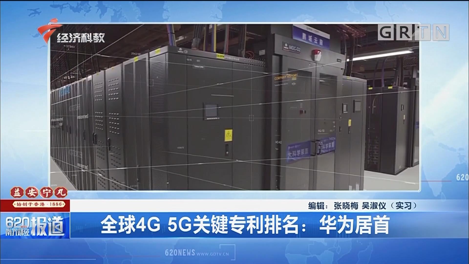 全球4G 5G关键专利排名:华为居首