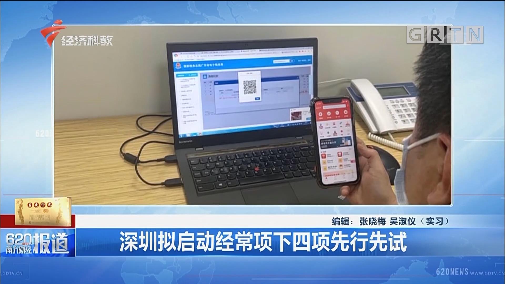 深圳拟启动经常项下四项先行先试