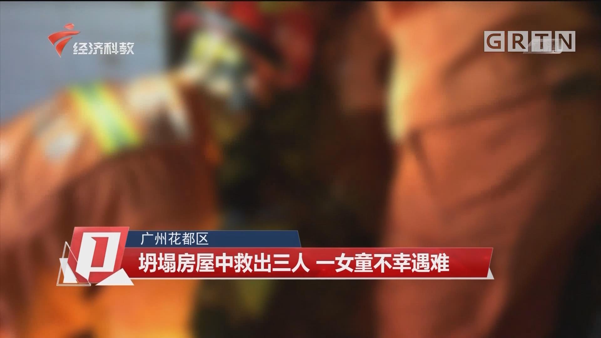 广州花都区:坍塌房屋中救出三人 一女童不幸遇难