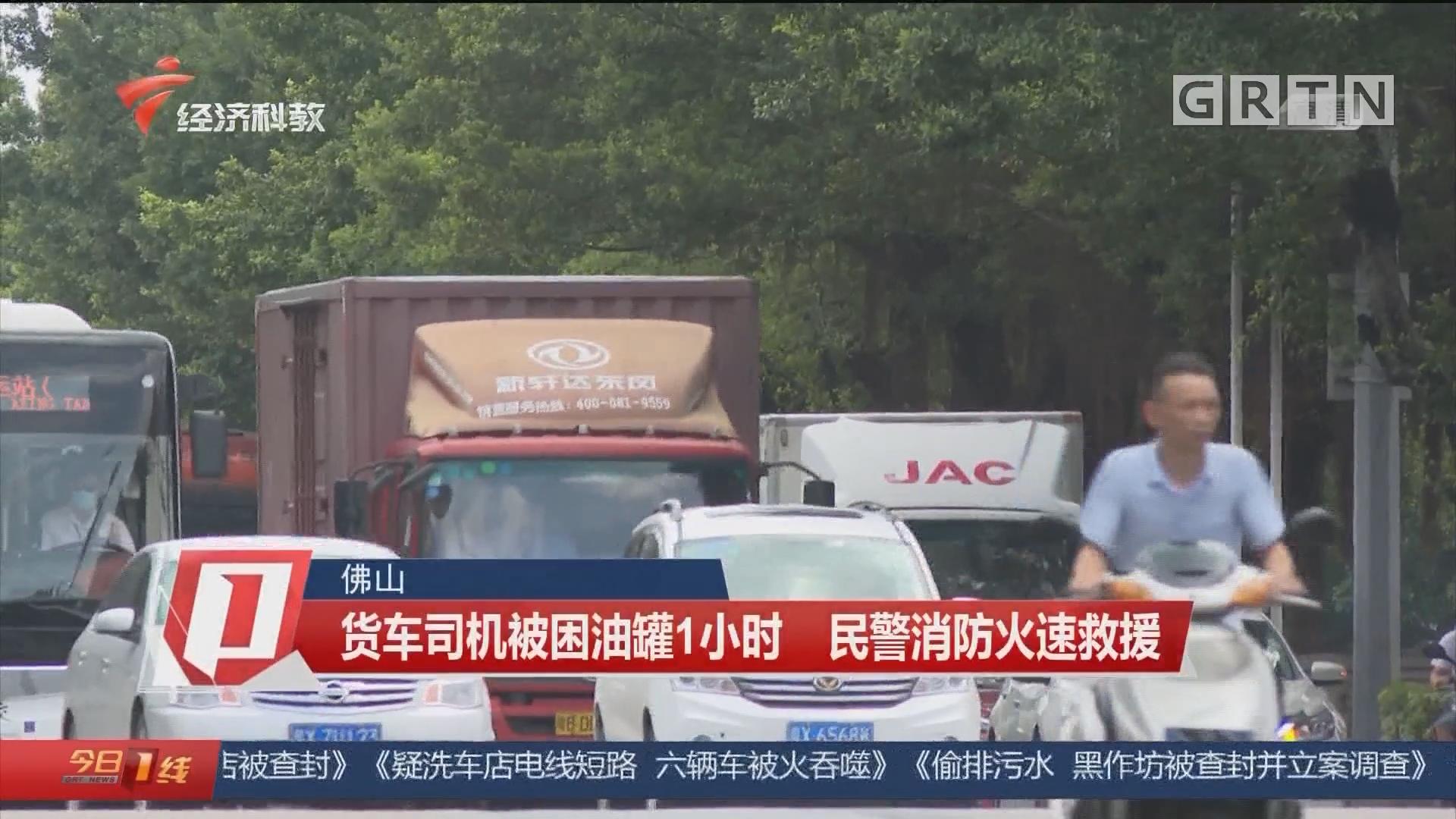 佛山 货车司机被困油罐1小时 民警消防火速救援