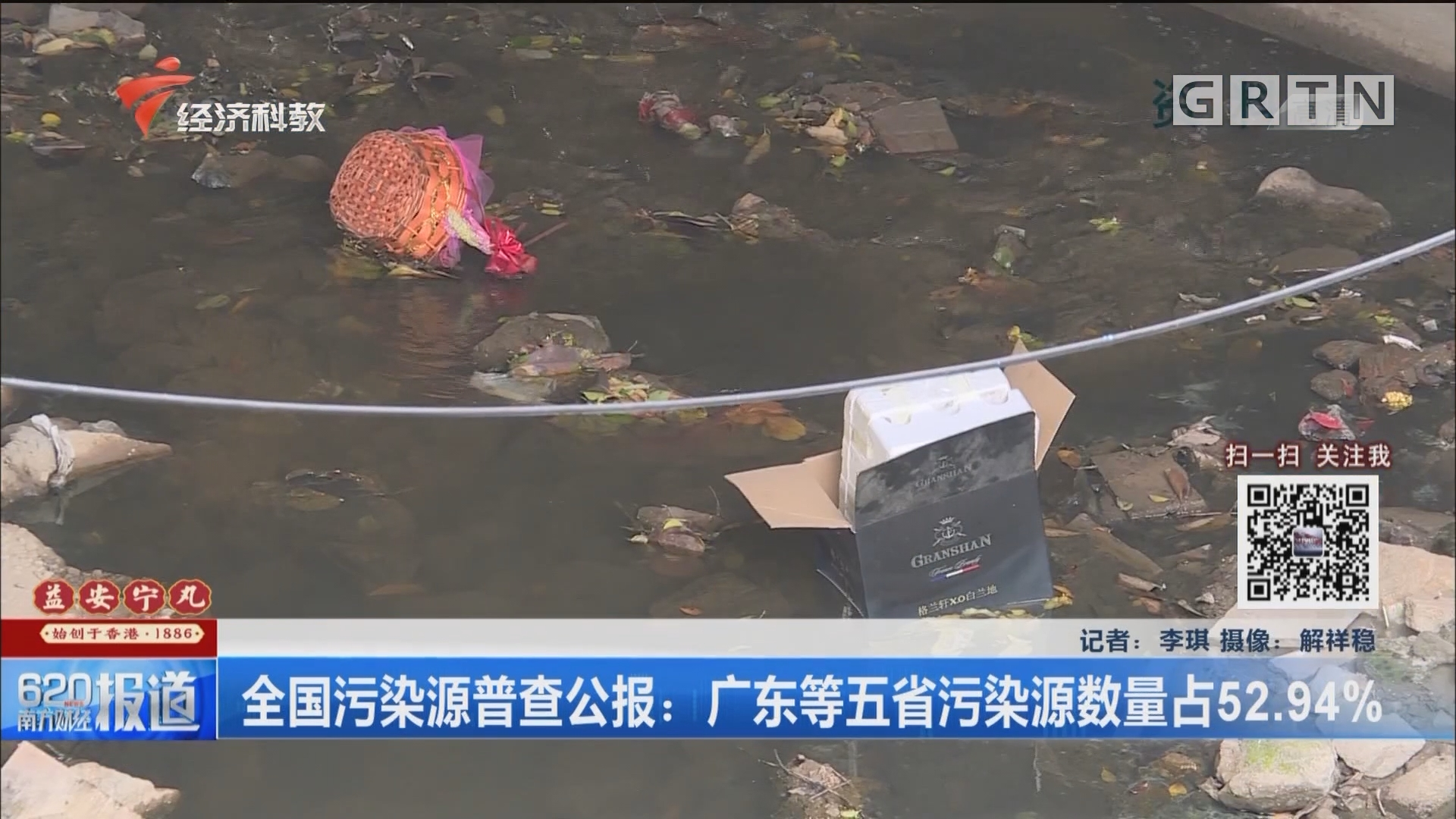 全国污染源普查公报:广东等五省污染源数量占52.94%