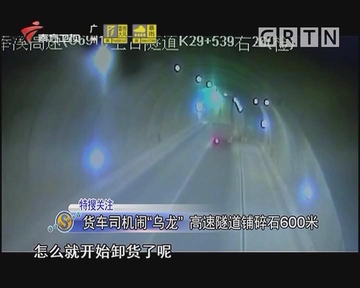 """货车司机闹""""乌龙"""" 高速隧道铺碎石600米"""