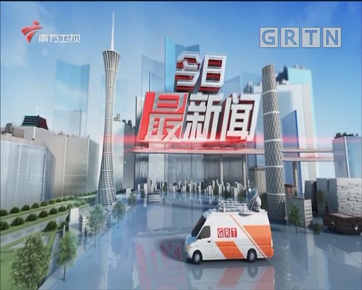[2020-06-08]今日最新闻:暴雨中的交通 广州南站今日41列列车停运