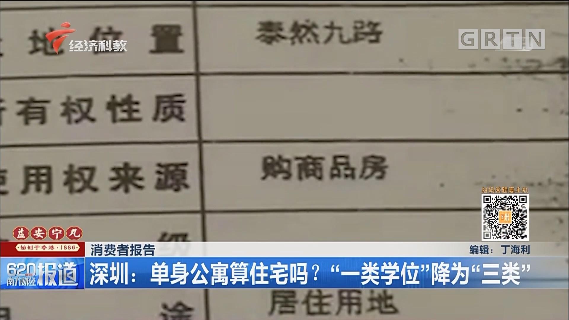 """消费者报告 深圳:单身公寓算住宅吗?""""一类学位""""降为""""三类"""""""