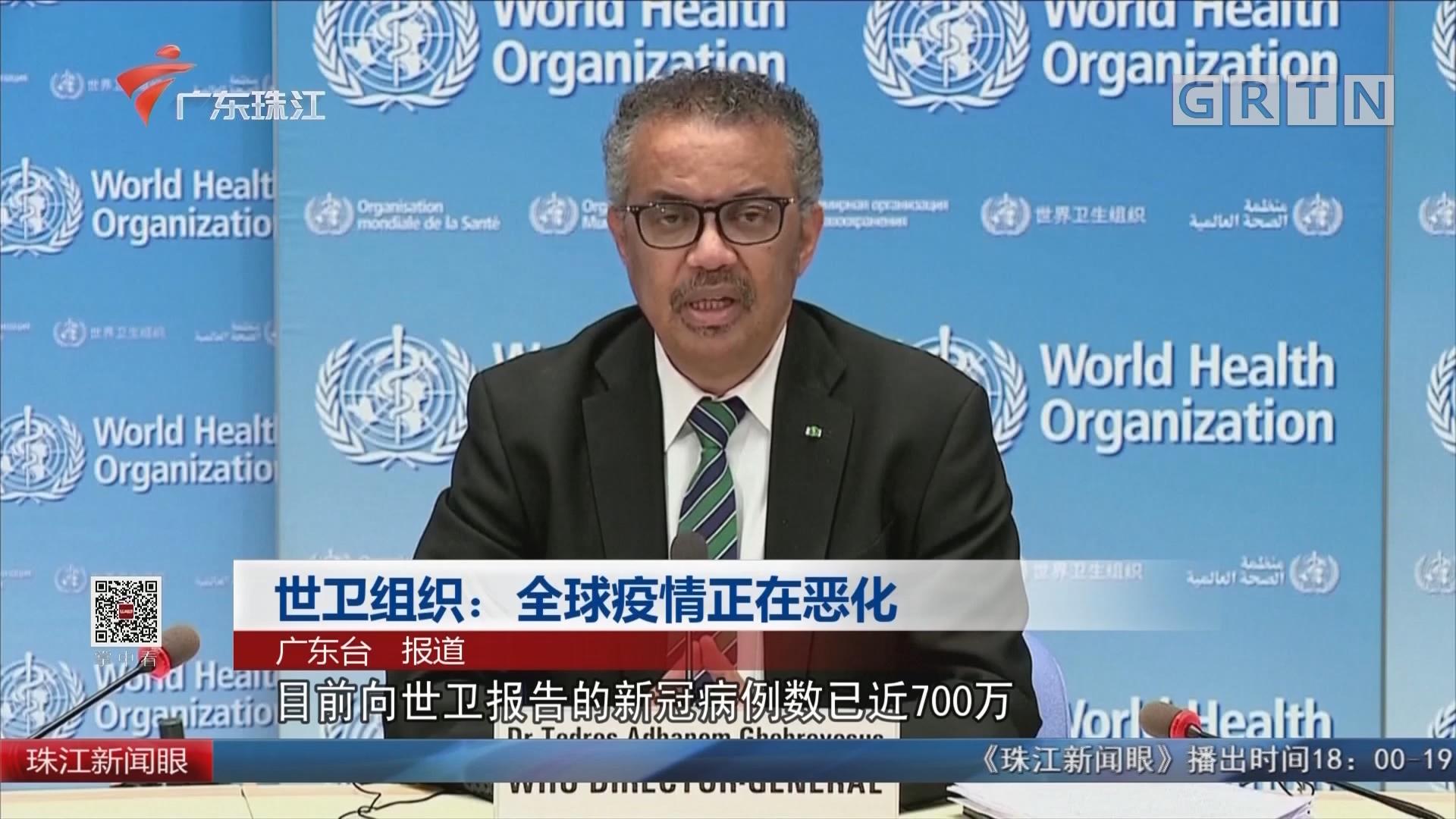 世衛組織:全球疫情正在惡化