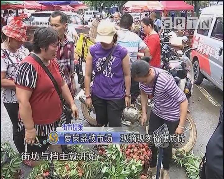 萝岗荔枝市场 现摘现卖价便质优