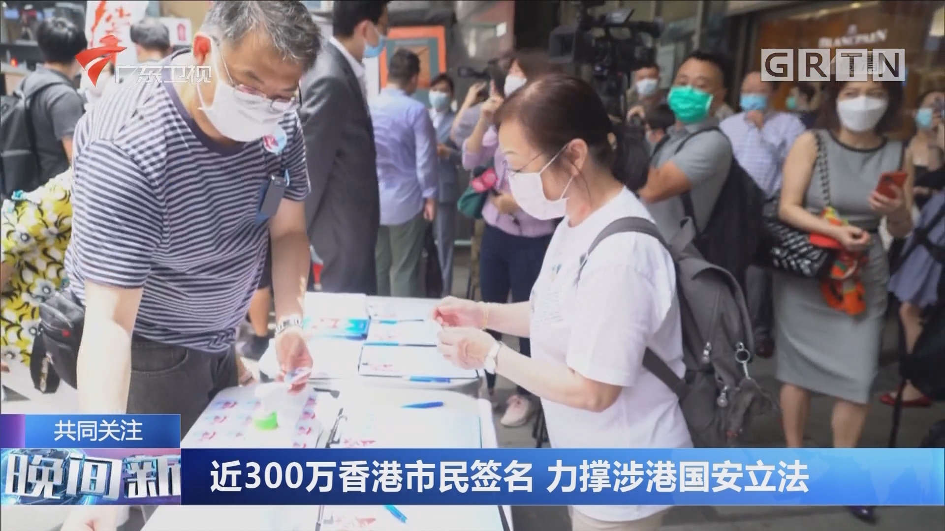 近300万香港市民签名 力撑涉港国安立法