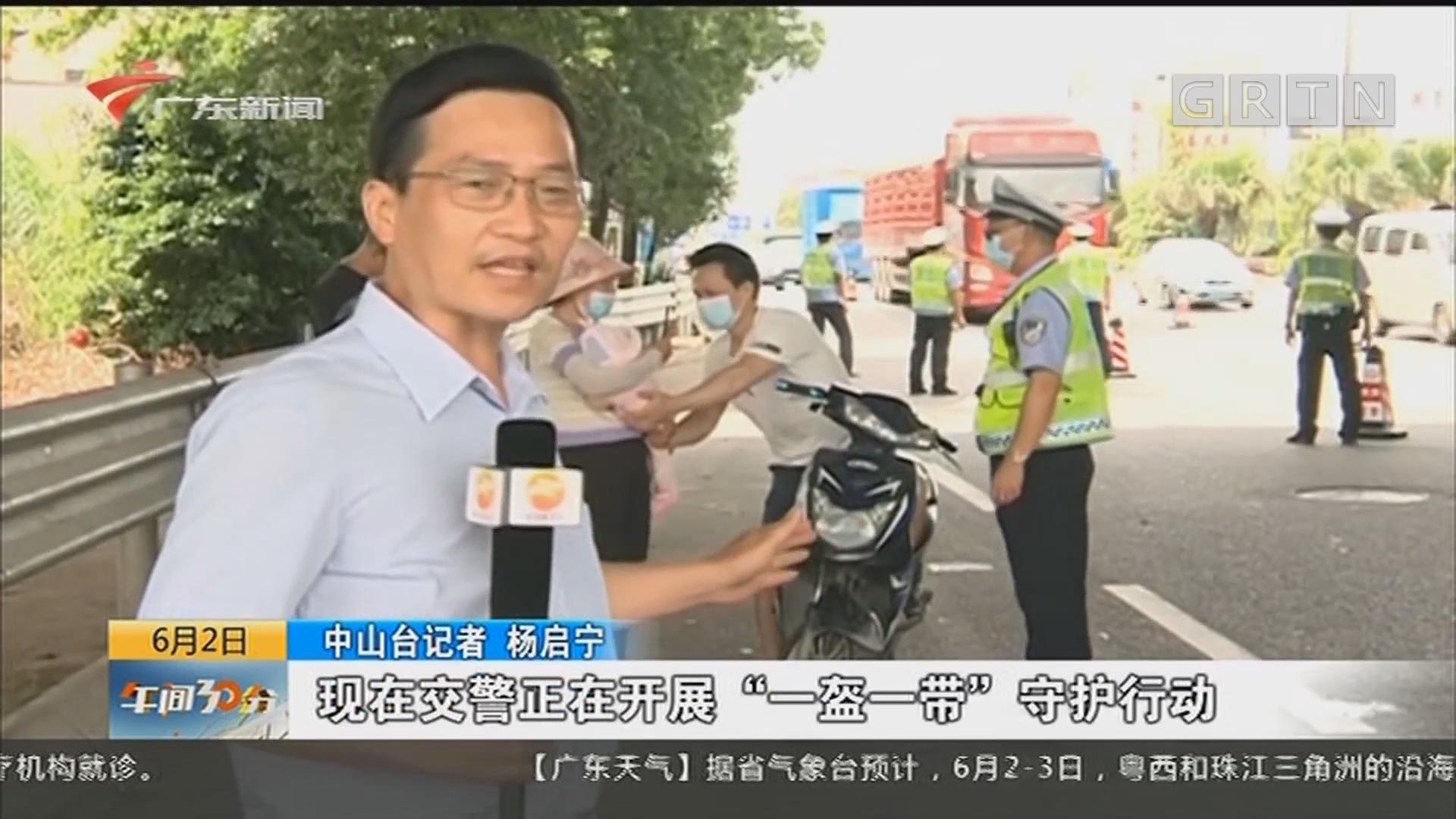 """全国开展""""一盔一带""""安全守护行动:不系安全带 不戴头盔的将会被处罚"""