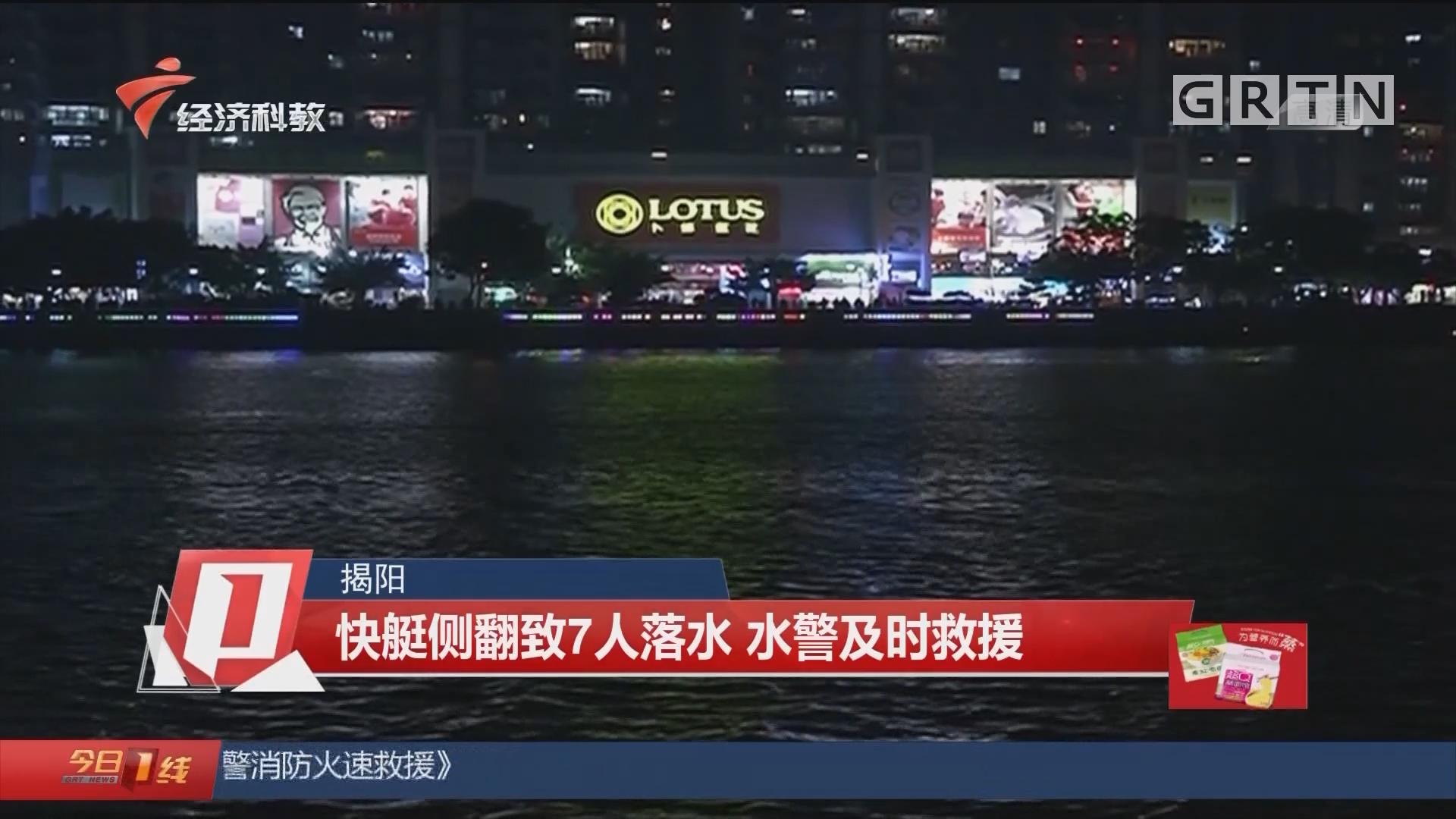 揭阳 快艇侧翻致7人落水 水警及时救援
