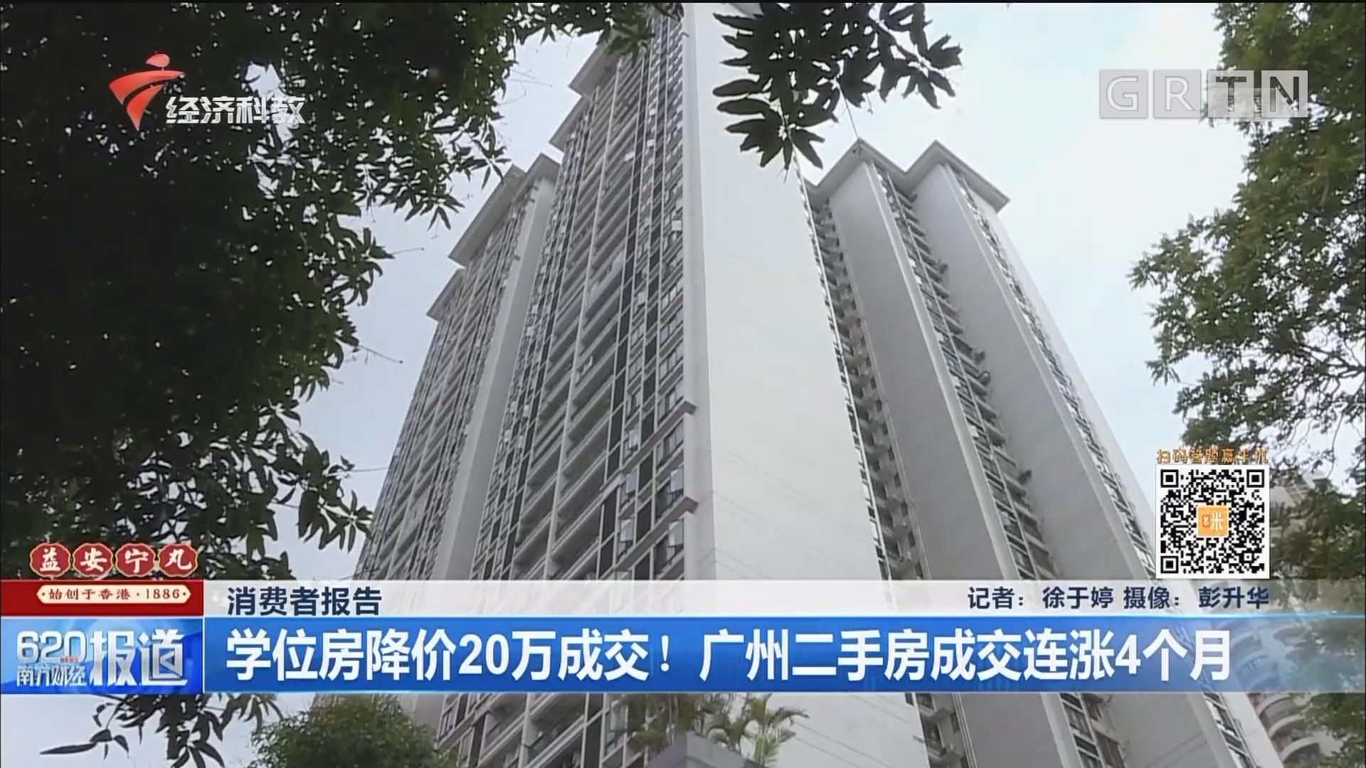 消费者报告 学位房降价20万成交!广州二手房成交连涨4个月
