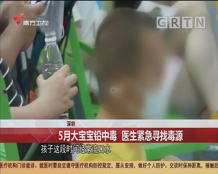 深圳 5月大宝宝铅中毒 医生紧急寻找毒源