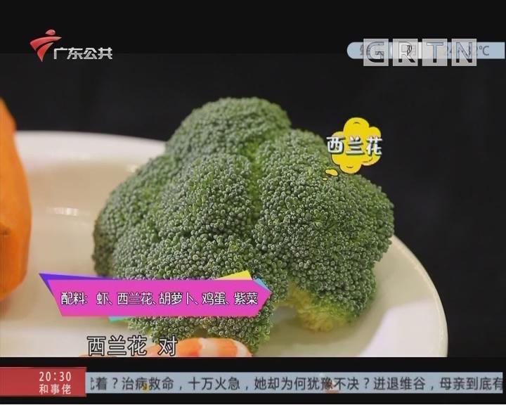 健康厨房:鲜虾千层糕