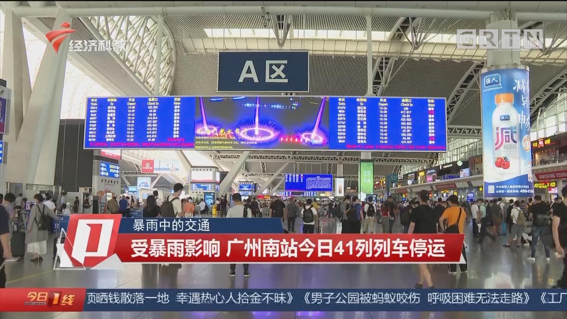 暴雨中的交通:受暴雨影响 广州南站今日41列列车停运