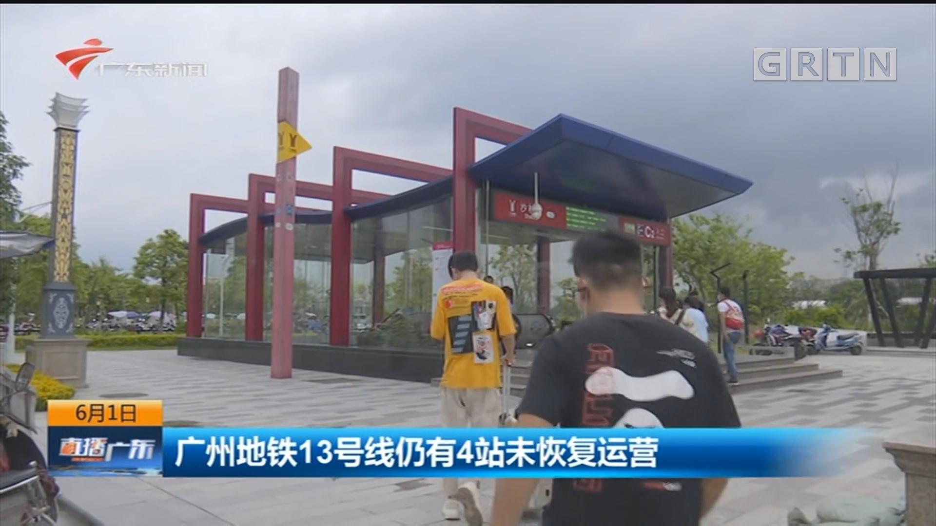 广州地铁13号线仍有4站未恢复运营