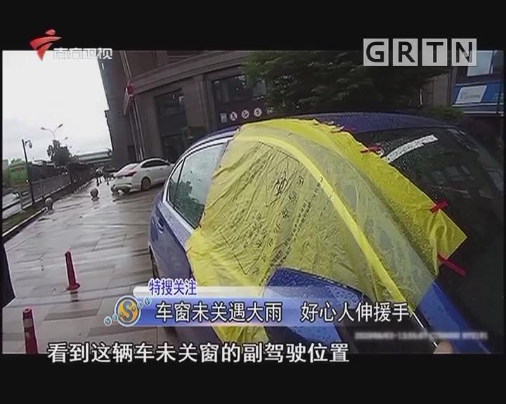 车窗未关遇大雨 好心人伸援手