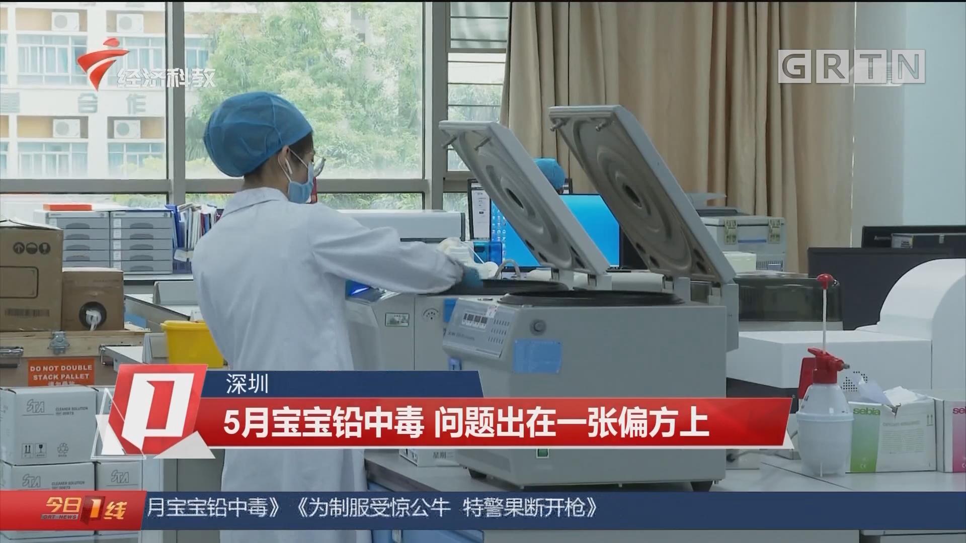 深圳 5月宝宝铅中毒 问题出在一张偏方上