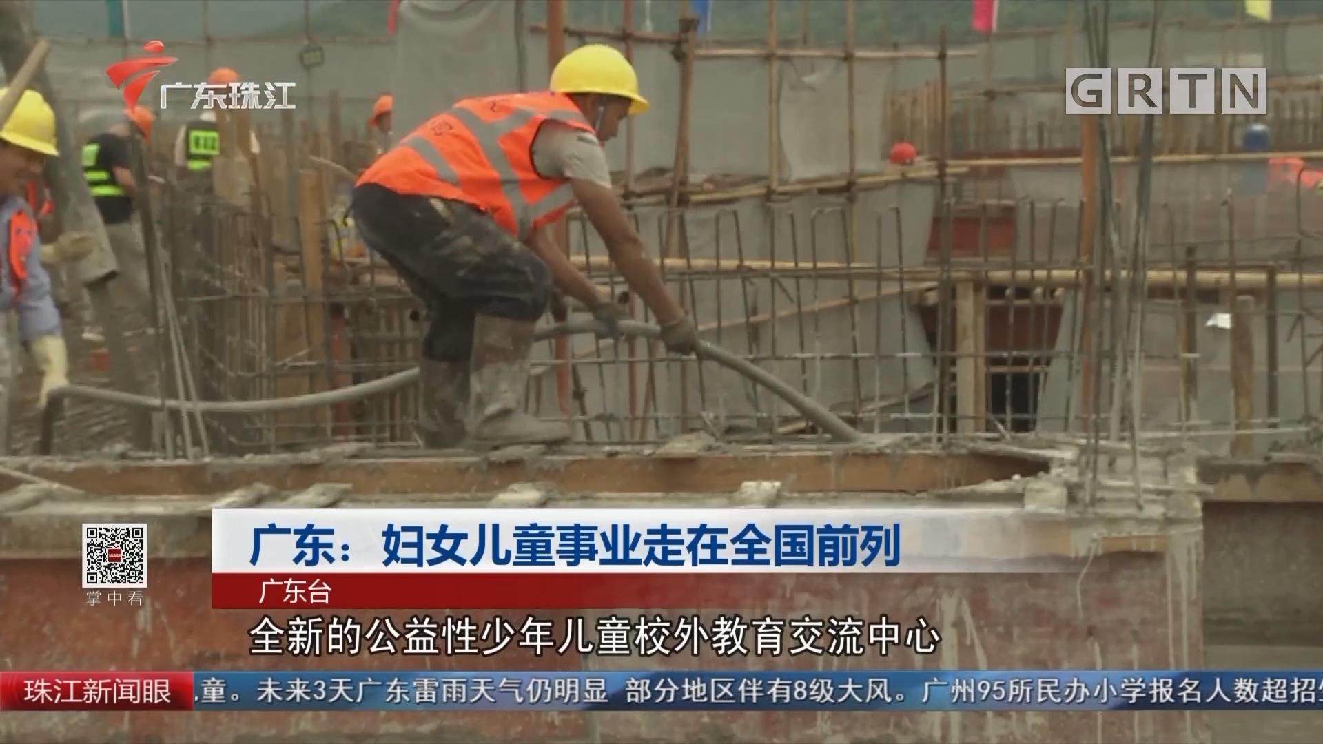 广东:妇女儿童事业走在全国前列