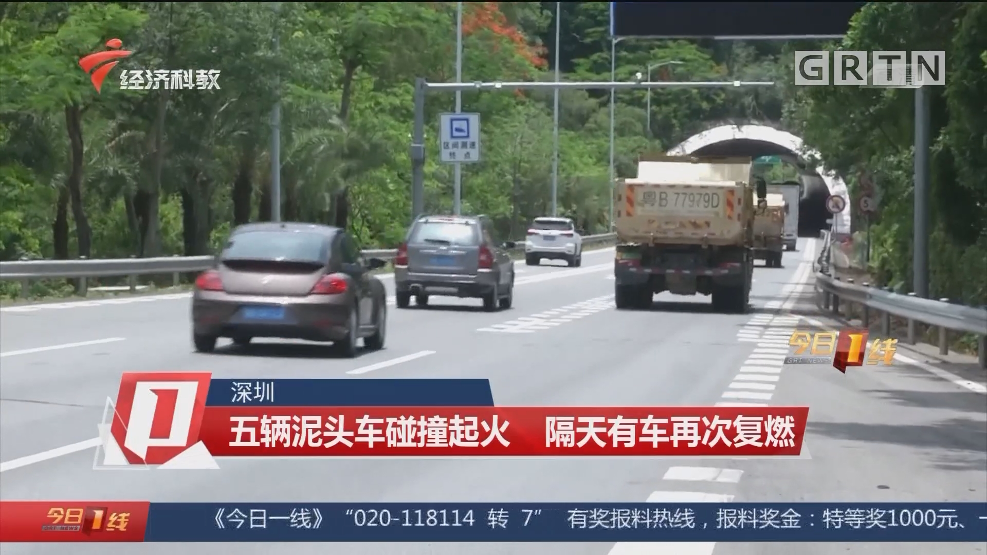 深圳:五辆泥头车碰撞起火 隔天有车再次复燃