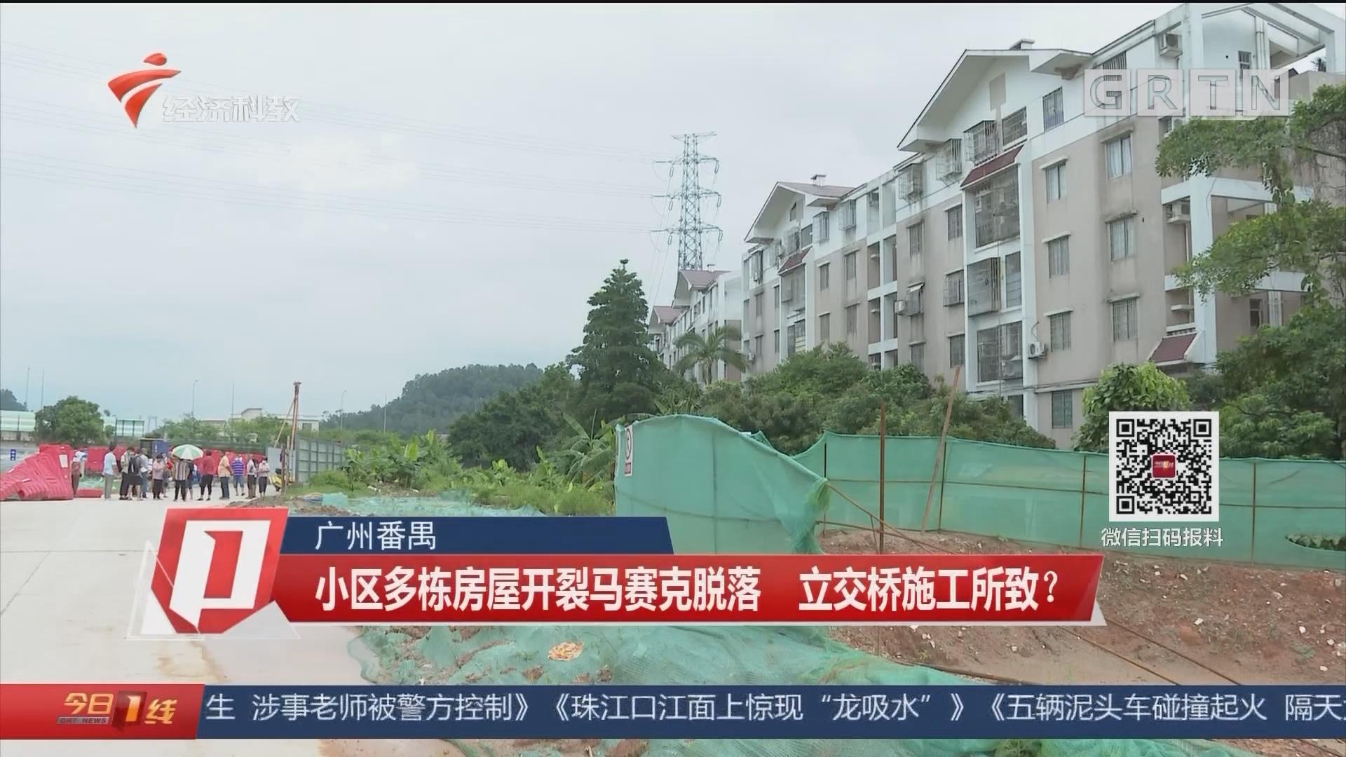 广州番禺:小区多栋房屋开裂马赛克脱落 立交桥施工所致?