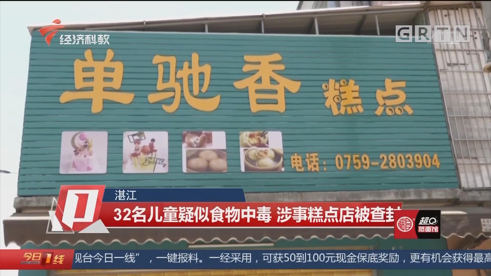 湛江 32名儿童疑似食物中毒 涉事糕点店被查封