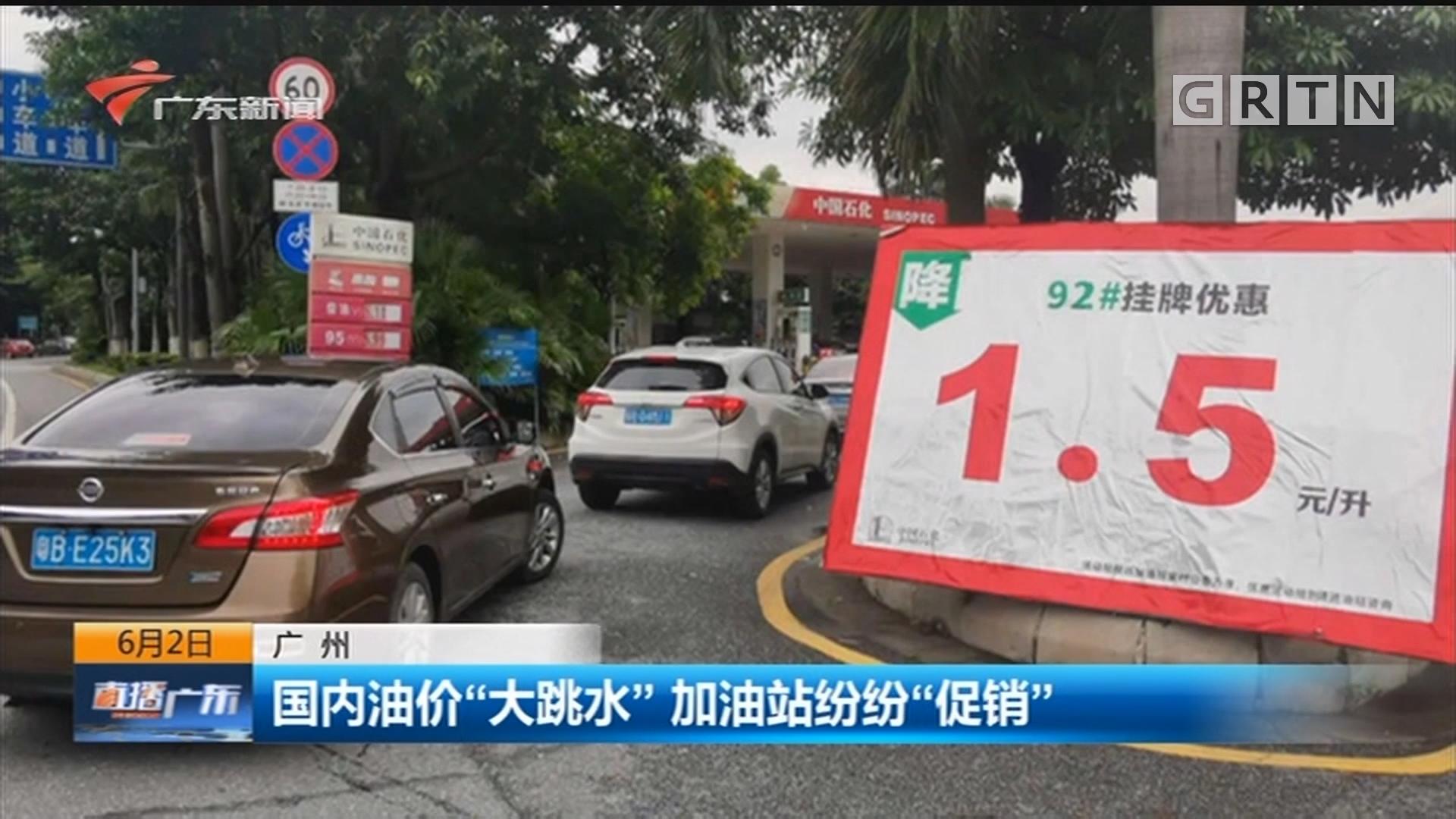 """广州:国内油价""""大跳水"""" 加油站纷纷""""促销"""""""
