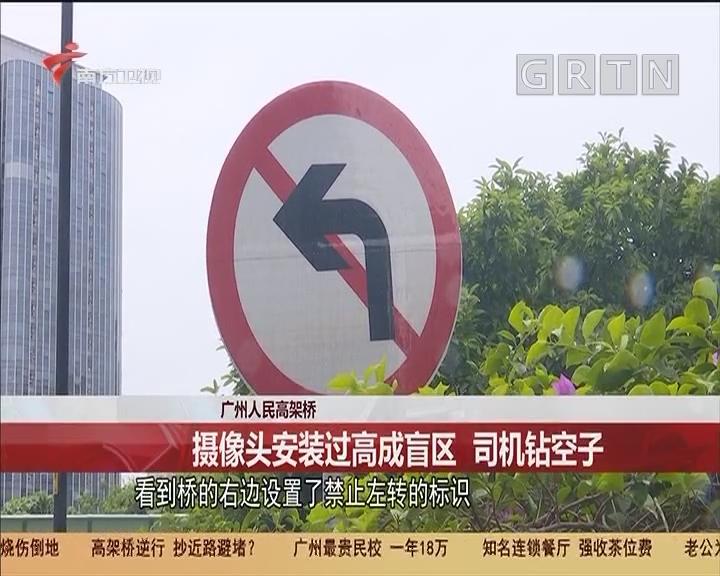 广州人民高架桥 摄像头安装过高成盲区 司机钻空子