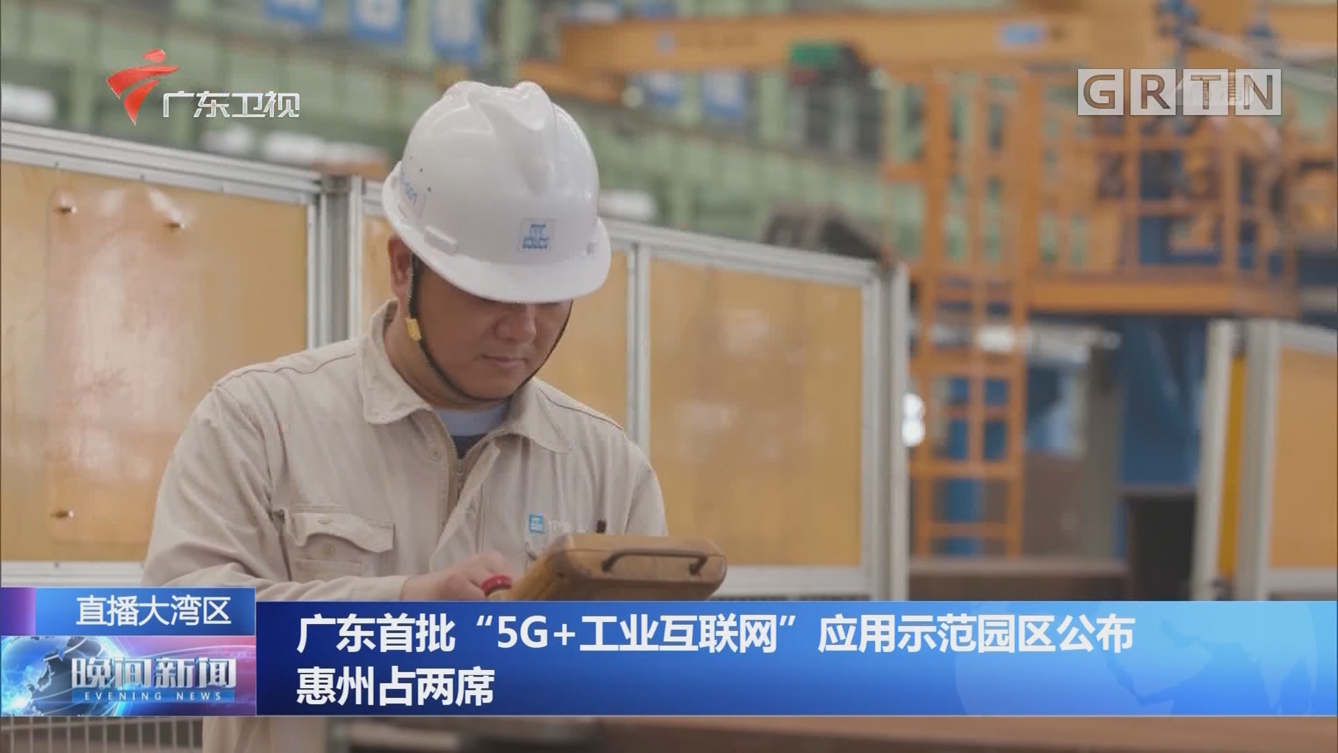 """广东首批""""5G+工业互联网"""" 应用示范园区公布惠州占两席"""