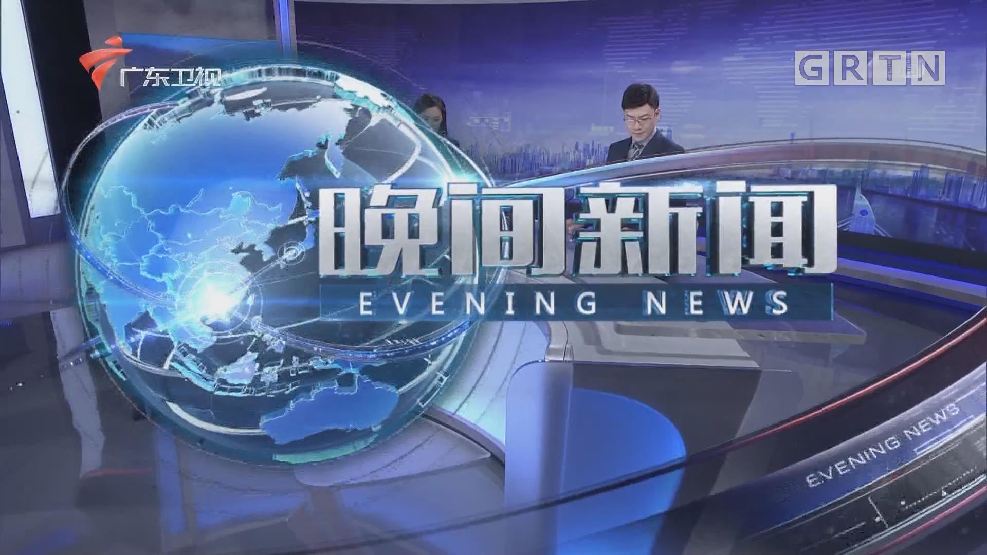 [HD][2020-06-03]晚间新闻:广东:启动农业重大项目 促进农业稳产和农民增收