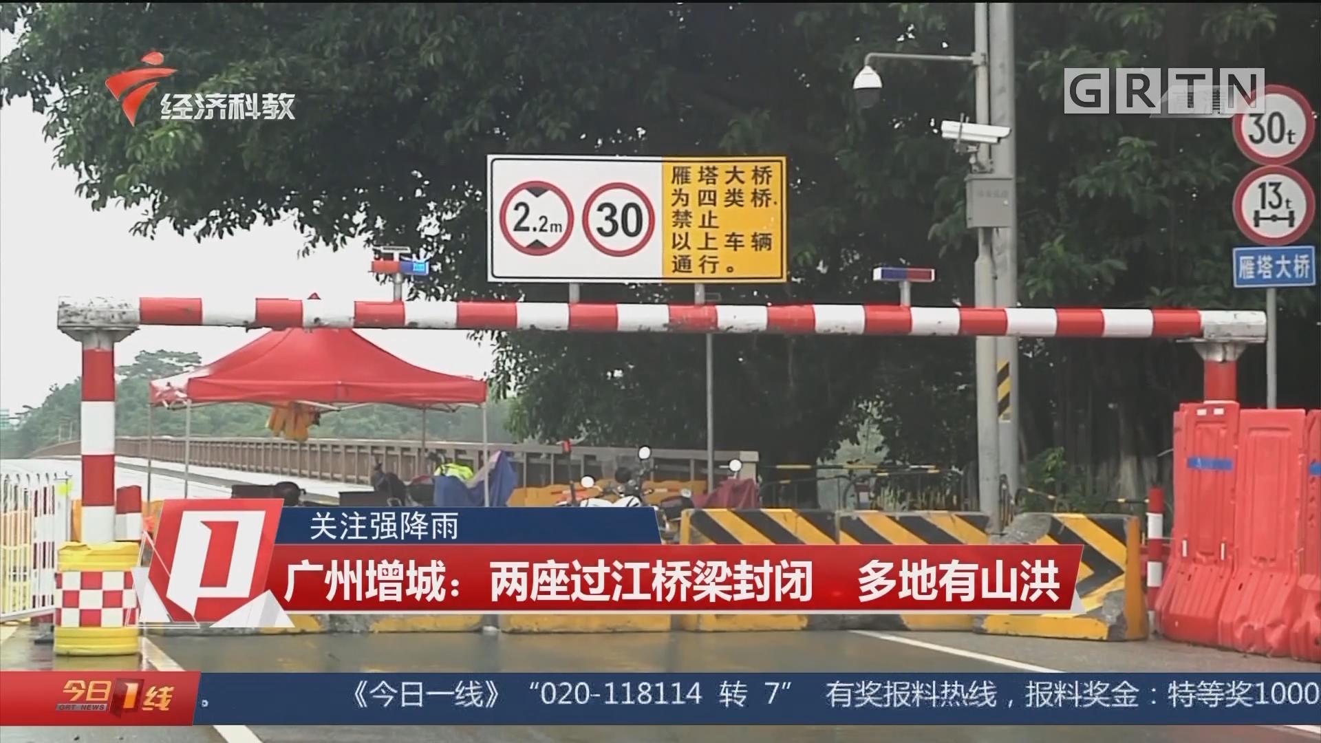 关注强降雨 广州增城:两座过江桥梁封闭 多地有山洪