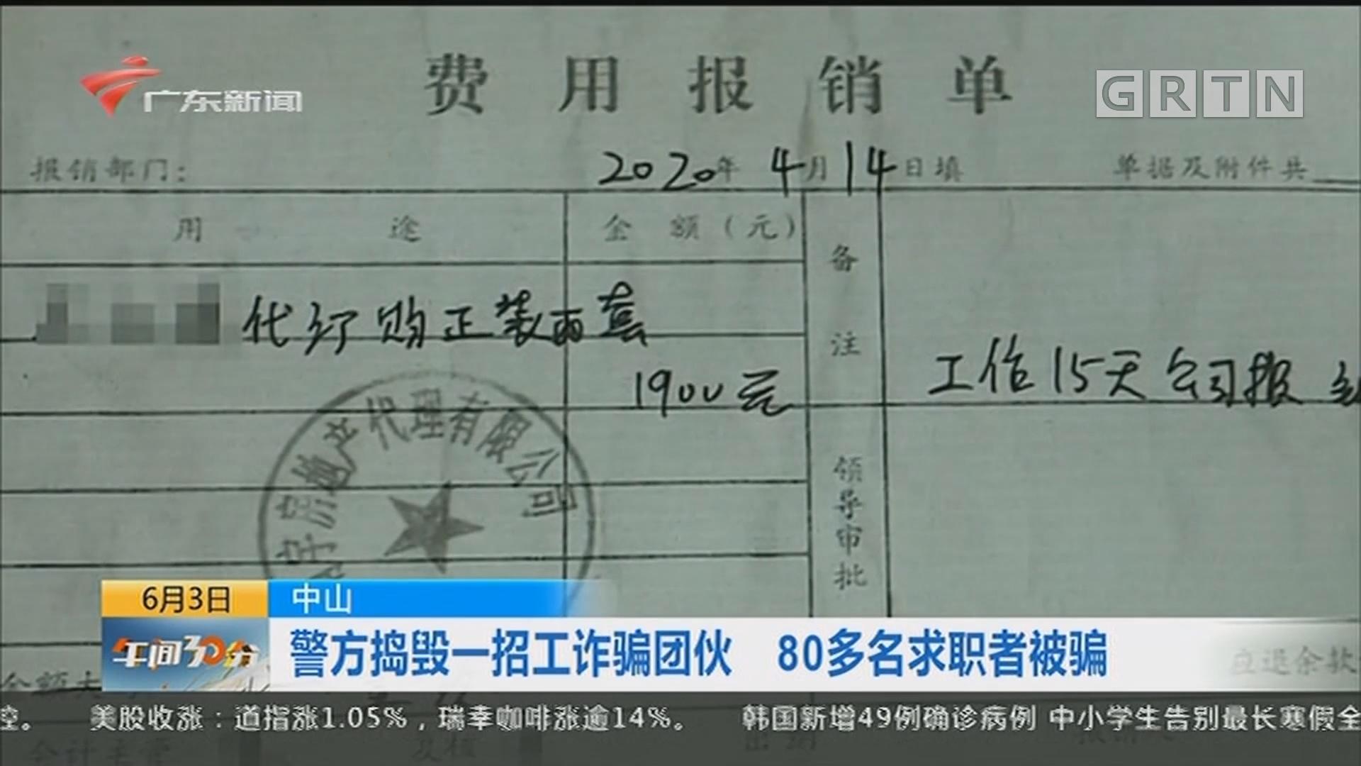 中山:警方捣毁一招工诈骗团伙 80多名求职者被骗