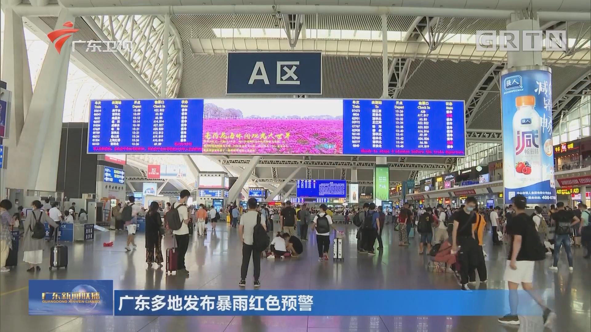 广东多地发布暴雨红色预警