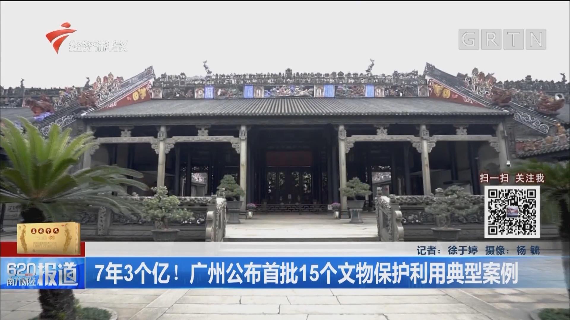 7年3个亿!广州公布首批15个文物保护利用典型案例