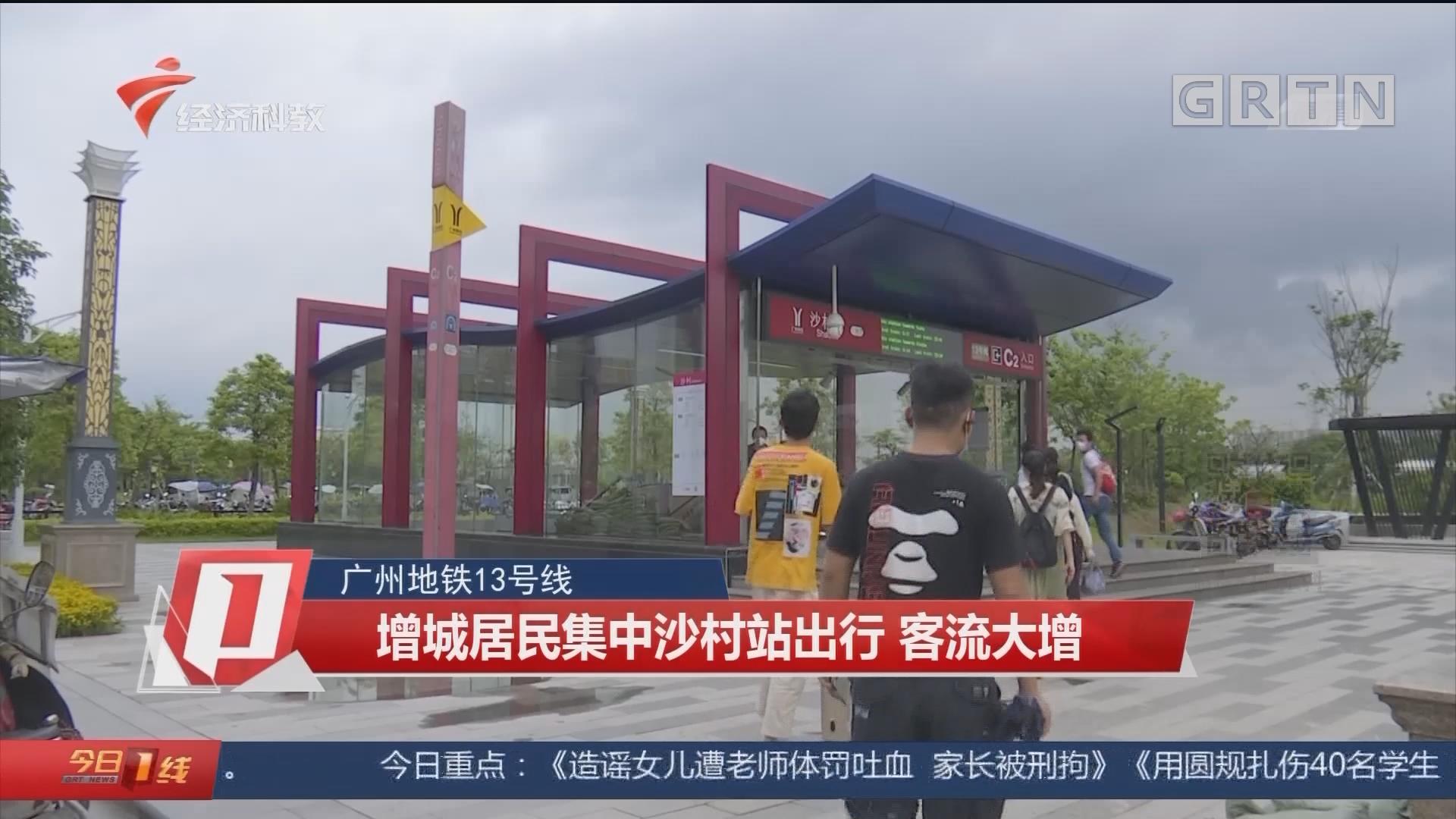 广州地铁13号线:增城居民集中沙村站出行 客流大增