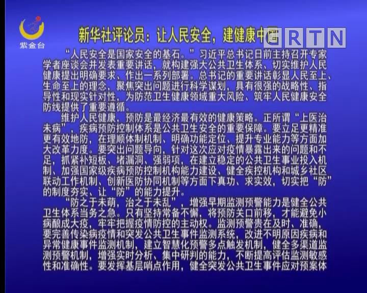 新华社评论员:让人民安全,建健康中国