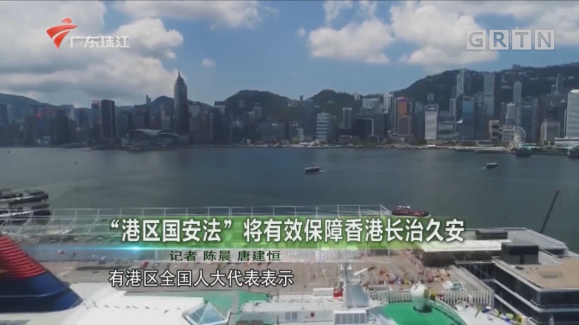 """""""港区国安法""""将有效保障香港长治久安"""