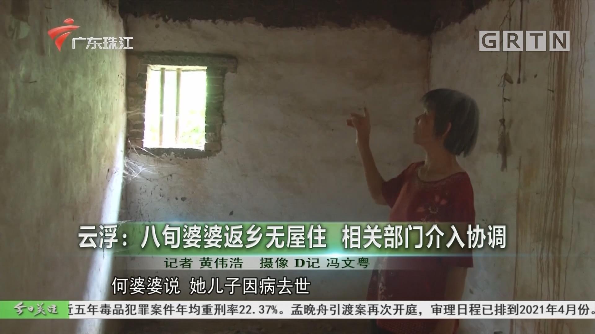 云浮:八旬婆婆返乡无屋住 相关部门介入协调