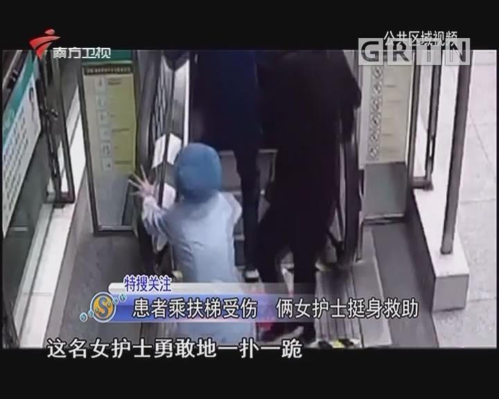 患者乘扶梯受伤 俩女护士挺身救助