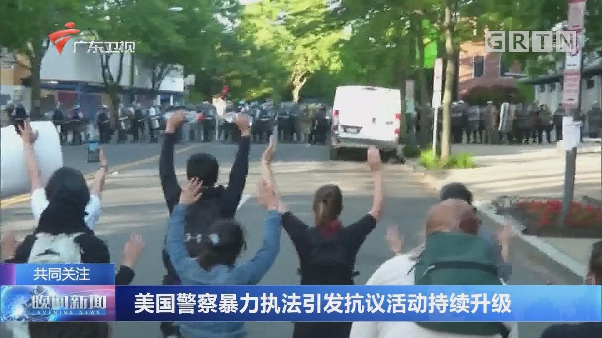 美国警察暴力执法引发抗议活动持续升级