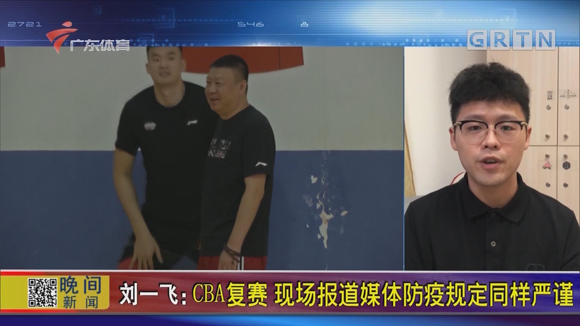 刘一飞:CBA复赛现场报道媒体防疫规定同样严谨