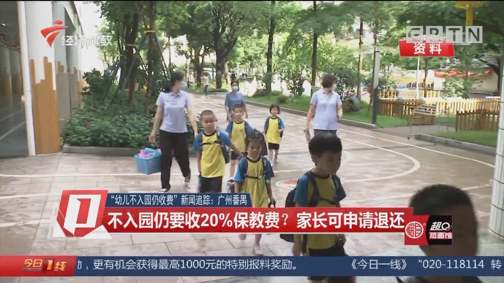 """""""幼儿不入园仍收费""""新闻追踪:广州番禺 不入园仍要收20%保教费?家长可申请退还"""