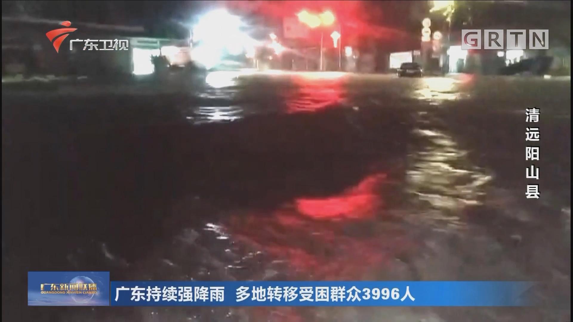 广东持续强降雨 多地转移受困群众3996人