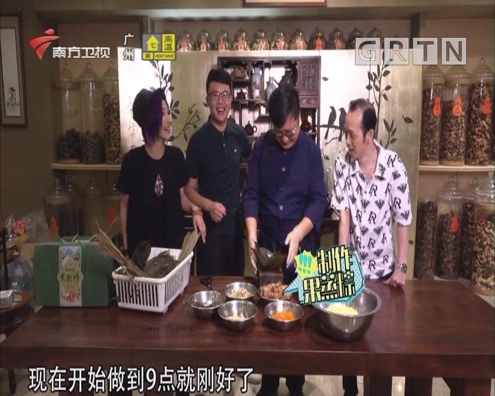 制作果蒸粽