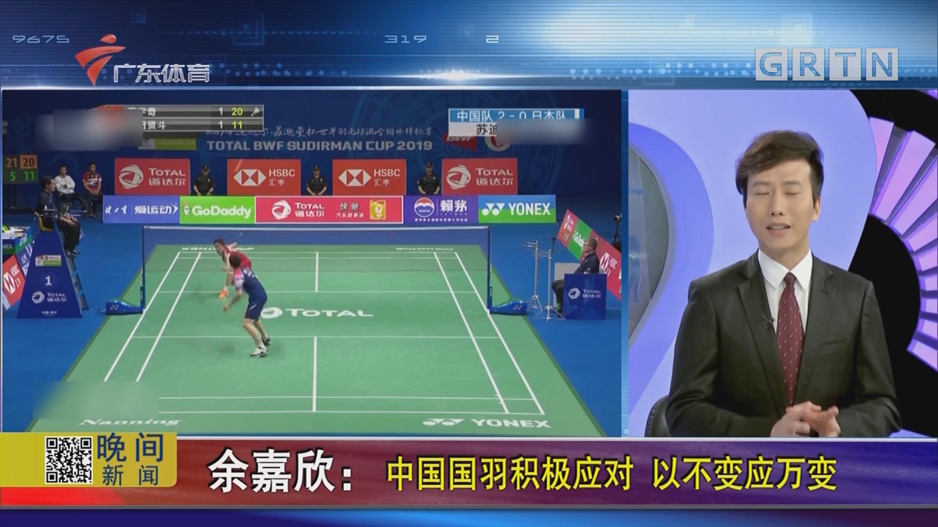 余嘉欣:中國國羽積極應對 以不變應萬變