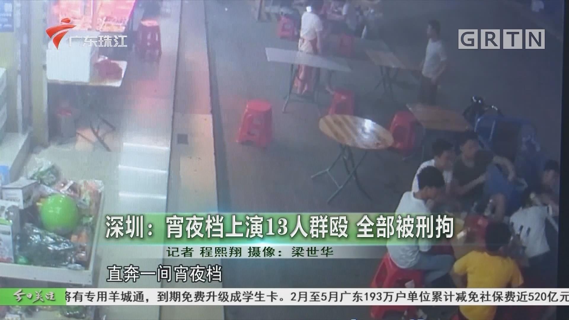 深圳:宵夜档上演13人群殴 全部被刑拘