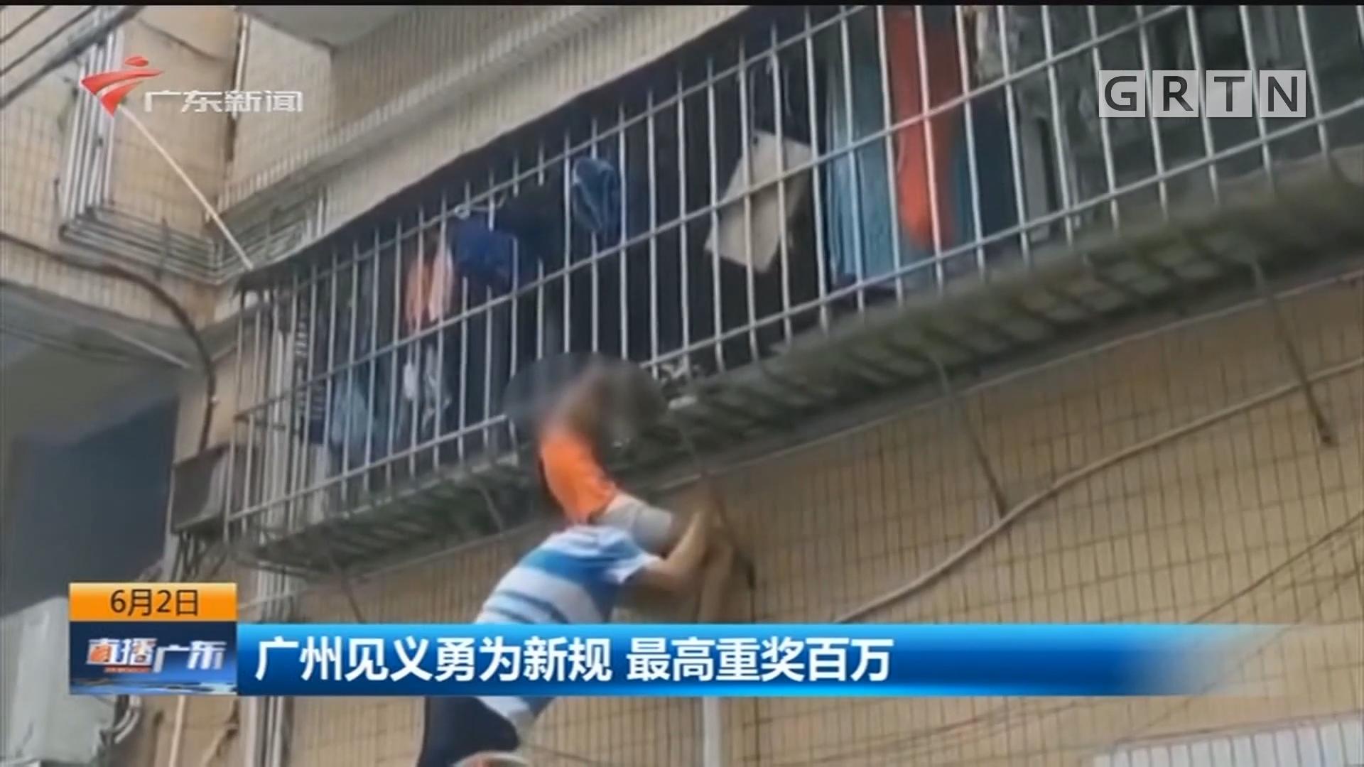 广州见义勇为新规 最高重奖百万
